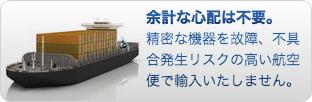 海上輸送で安心