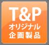 T&Pオリジナル企画製品ロゴ