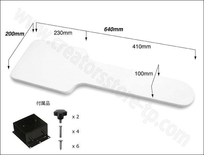 袖用ベースボード(固定用金具と固定用ボルト付き)